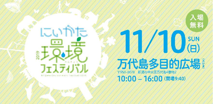 にいがた環境フェスティバル2019イメージ
