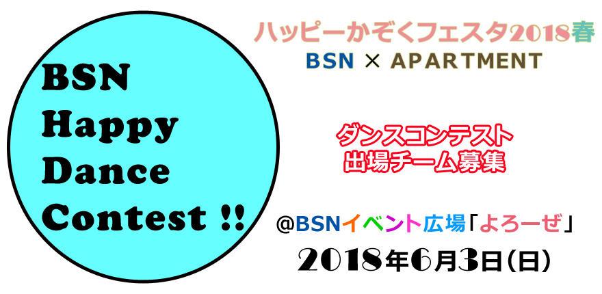 BSN Happy Dance Contest !!