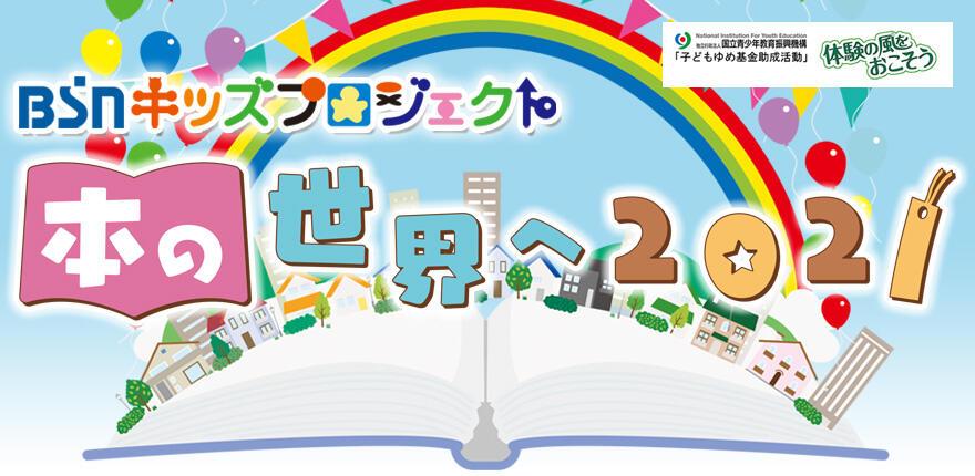 本の世界へ2021「絵本で話そうSDGs」