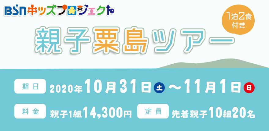 BSNキッズプロジェクト 親子粟島ツアー