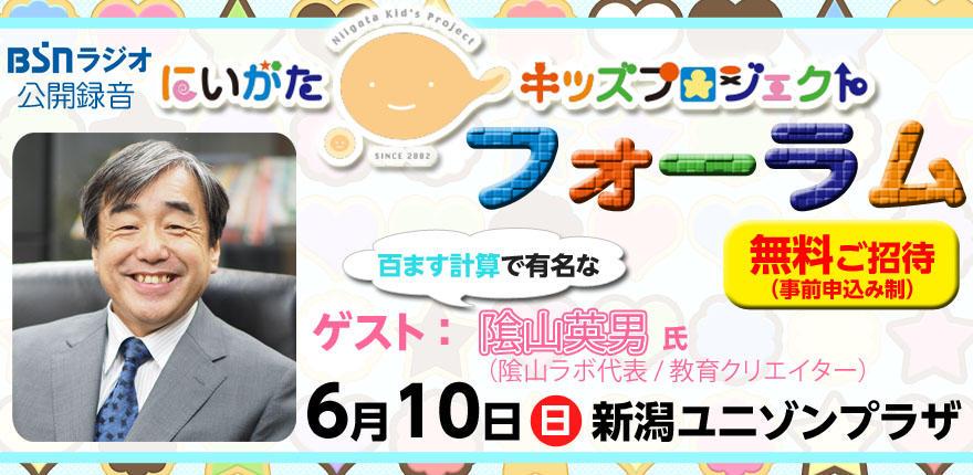 にいがたキッズプロジェクト フォーラム ゲスト:隂山英男 氏(隂山ラボ代表・教育クリエイター)