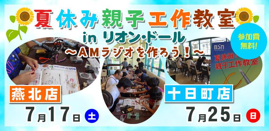 夏休み親子工作教室 in リオン・ドール 燕北店・十日町店