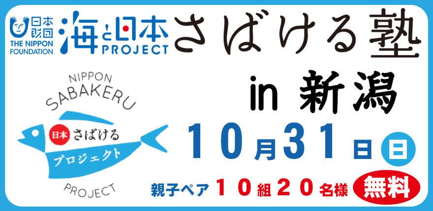 海と日本PROJECT in 新潟 さばける塾 in 新潟2021イメージ