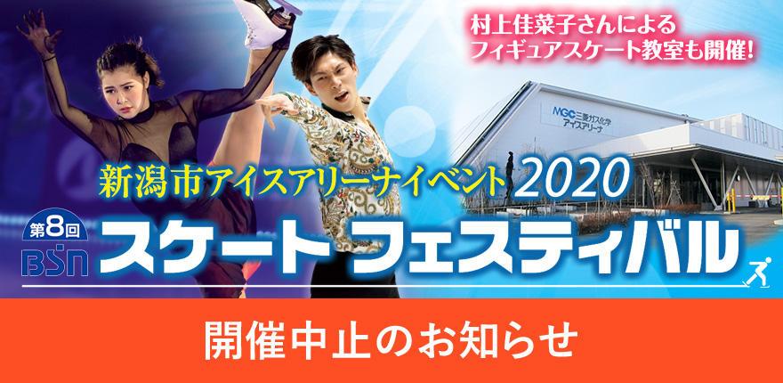 第8回 BSNスケートフェスティバル