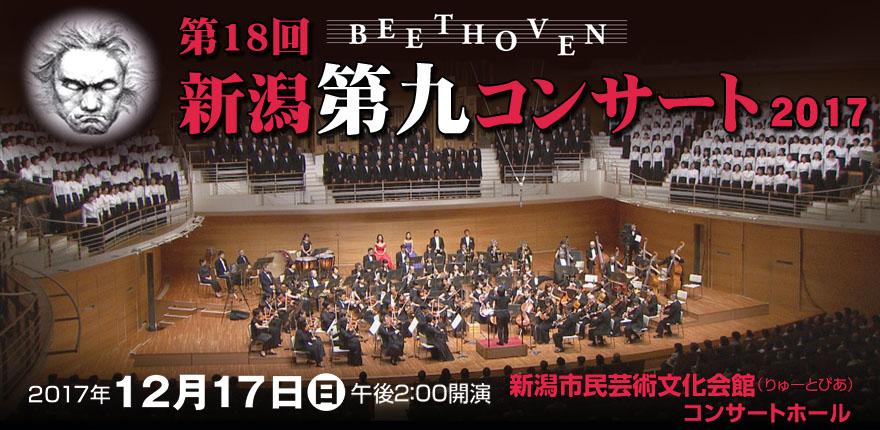 第18回新潟第九コンサート2017イメージ