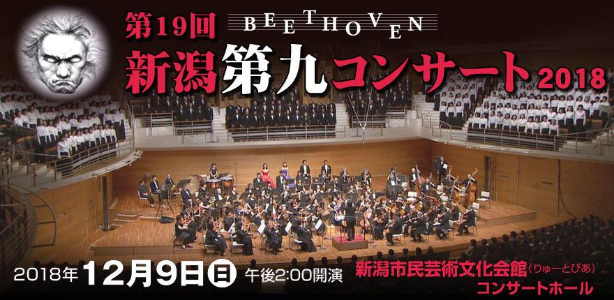 第19回新潟第九コンサート2018イメージ