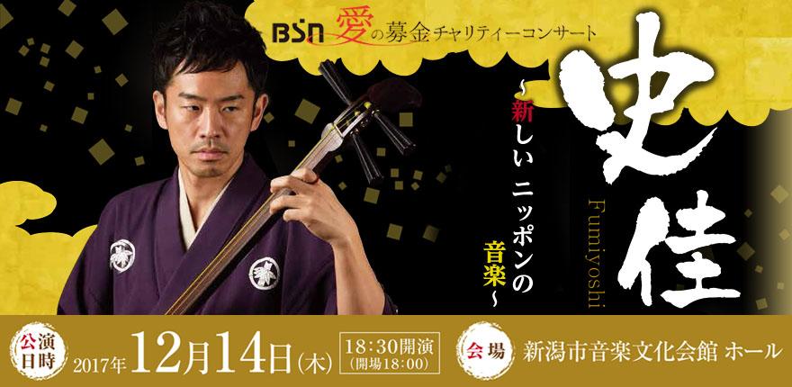 BSN愛の募金チャリティーコンサート 史佳 Fumiyoshi~新しいニッポンの音楽~イメージ
