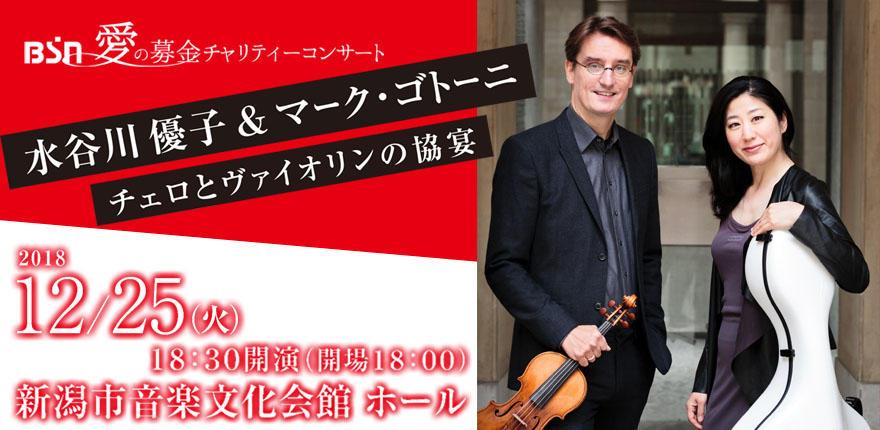 BSN愛の募金チャリティーコンサート「水谷川優子&マーク・ゴトーニ チェロとヴァイオリンの協宴」イメージ