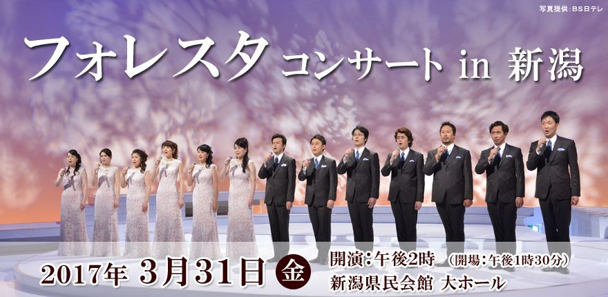 フォレスタ コンサート in 新潟イメージ