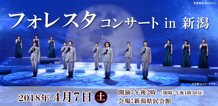 フォレスタ コンサート in 新潟