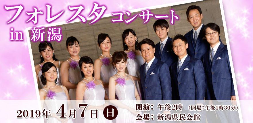 フォレスタ コンサート in 新潟 2019