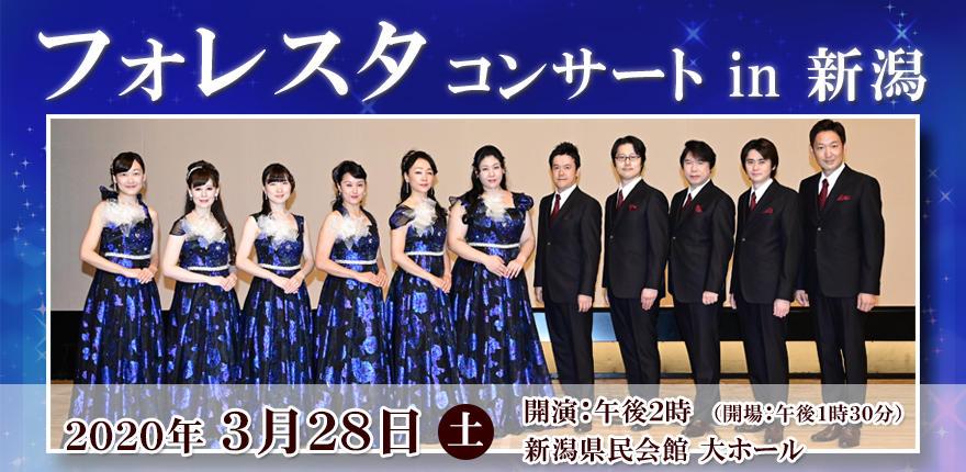 フォレスタ コンサート in 新潟 2020イメージ