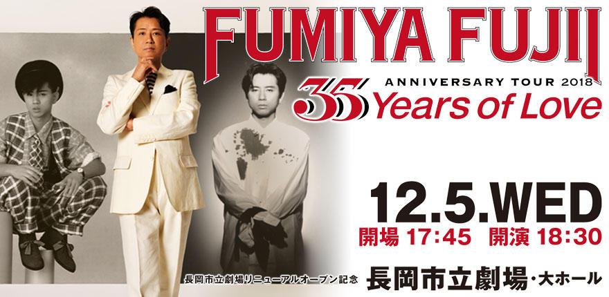 藤井フミヤ35周年コンサート「藤井フミヤ35th ANNIVERSARY TOUR2018 『35 Years of Love』」イメージ