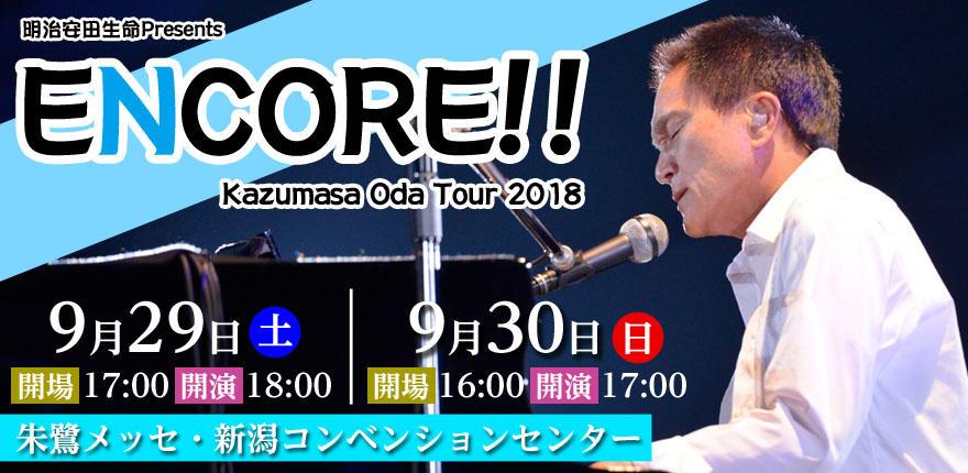 Kazumasa Oda Tour 2018「ENCORE!!」イメージ