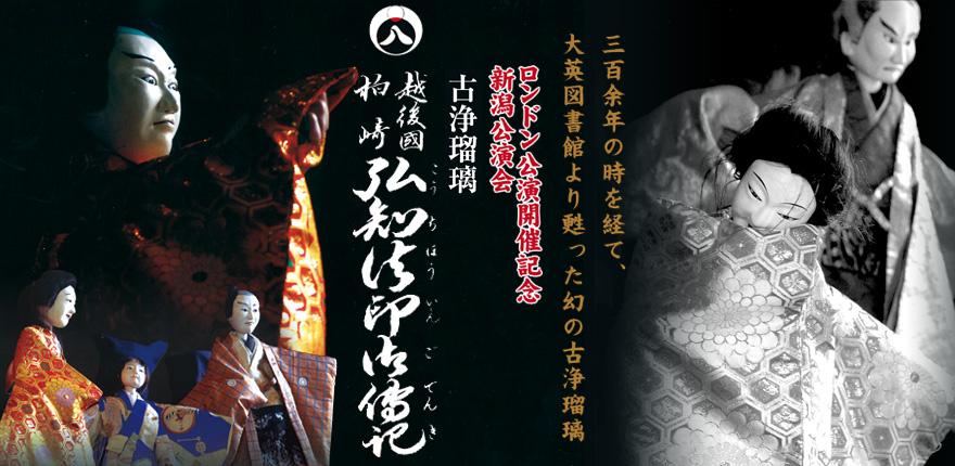 ロンドン公演開催記念 新潟公演 古浄瑠璃「越後國柏崎 弘知法印御伝記」イメージ