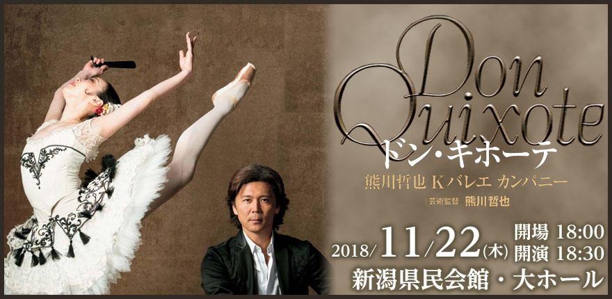 熊川哲也 Kバレエカンパニー『ドン・キホーテ 〜Don Quixote〜』