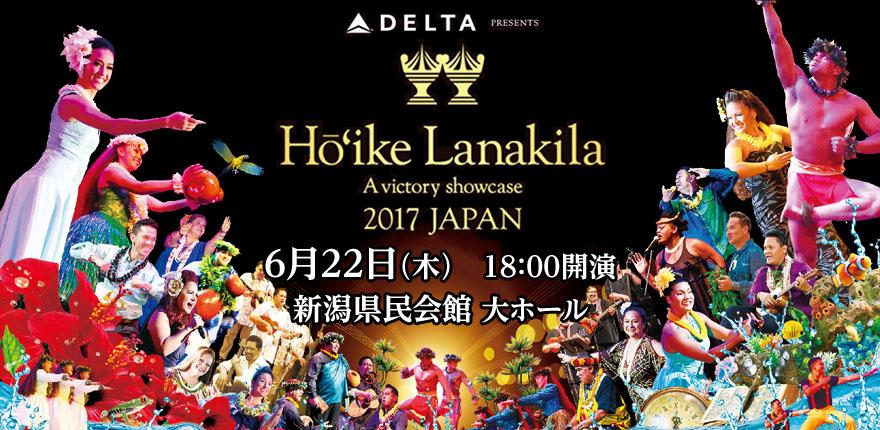 Hoike Lanakila(ホイケ・ラナキラ)2017イメージ