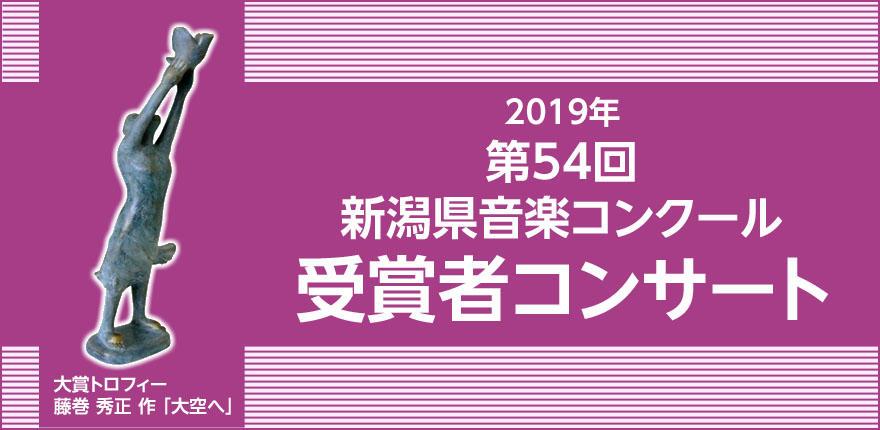 第54回新潟県音楽コンクール(受賞者コンサート)イメージ