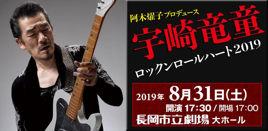 阿木燿子プロデュース 宇崎竜童ロックンロールハート2019