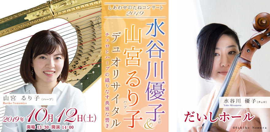 しあわせのたねコンサート2019「水谷川優子・山宮るり子 デュオリサイタル」
