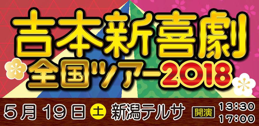 吉本新喜劇全国ツアー2018 新潟公演イメージ