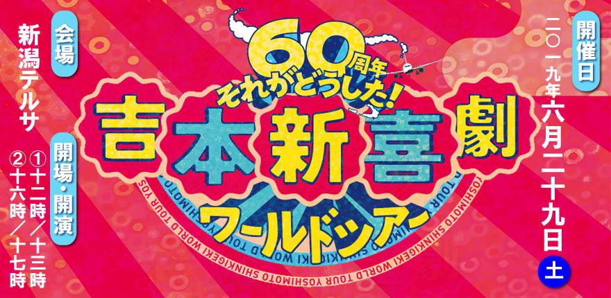吉本新喜劇ワールドツアー~60周年 それがどうした!~【新潟公演】イメージ