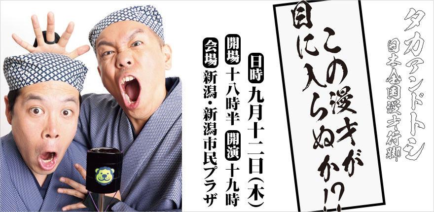 タカアンドドシ日本全国漫才行脚「この漫才が目に入らぬか!?」イメージ