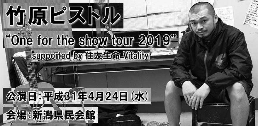 竹原ピストル One for the show tour 2019 supported by 住友生命 Vitality