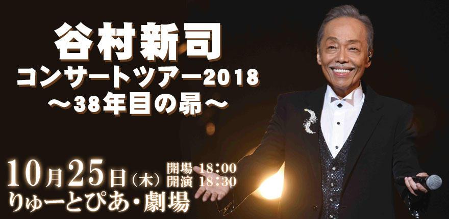 谷村新司コンサートツアー2018~38年目の昴~イメージ
