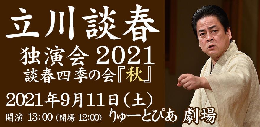立川談春 独演会2021 談春四季の会『秋』イメージ