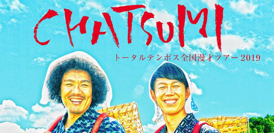 トータルテンボス全国漫才ツアー2019「 CHATSUMI 」新潟公演