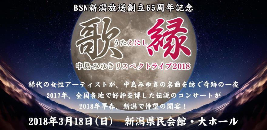 歌縁 ~中島みゆきリスペクトライブ2018~イメージ
