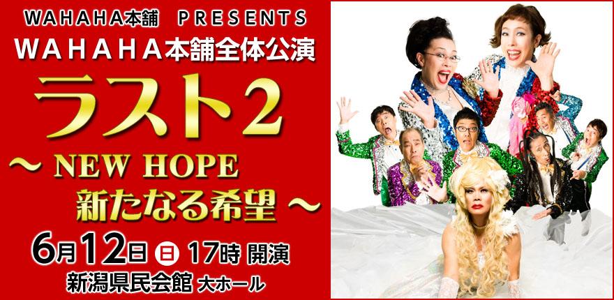 WAHAHA本舗全体公演 「ラスト2 ~NEW HOPE 新たなる希望~」イメージ