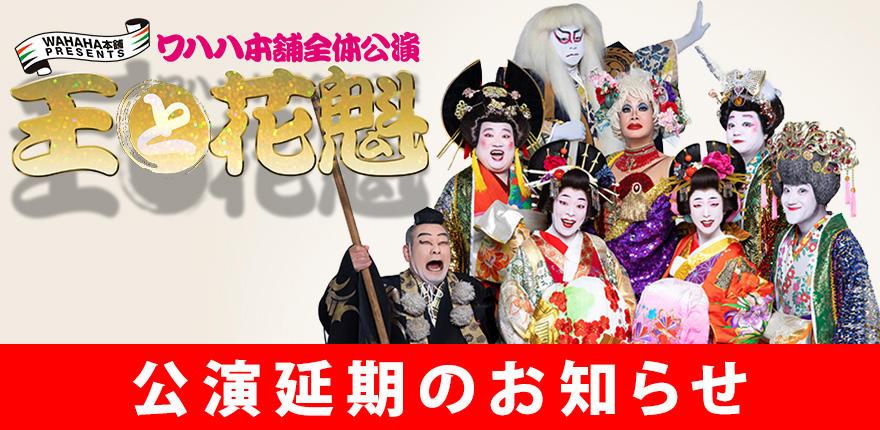 WAHAHA本舗全体公演「王と花魁」公演延期のお知らせイメージ
