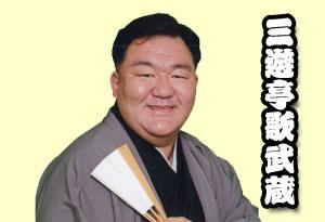 三遊亭歌武蔵の画像 p1_1