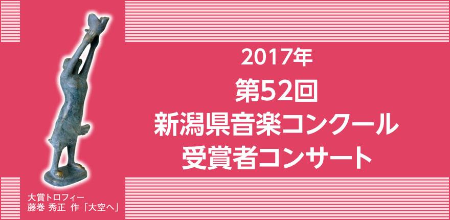 第52回新潟県音楽コンクール(受賞者コンサート)