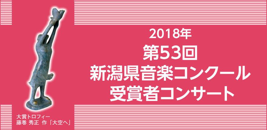 第53回新潟県音楽コンクール(受賞者コンサート)