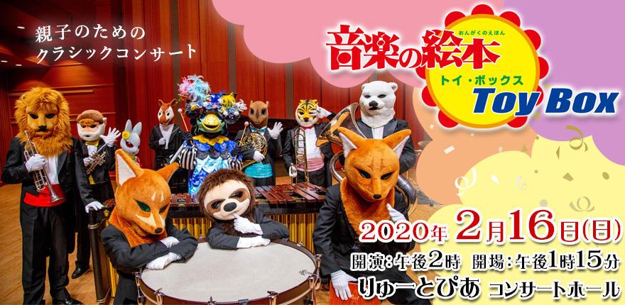 親子のためのクラシックコンサート 「音楽の絵本」Toy Box(トイ・ボックス)イメージ