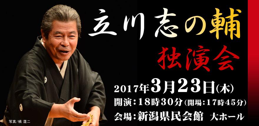 立川志の輔 独演会イメージ