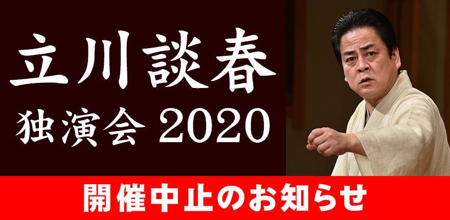 立川談春 独演会 2020