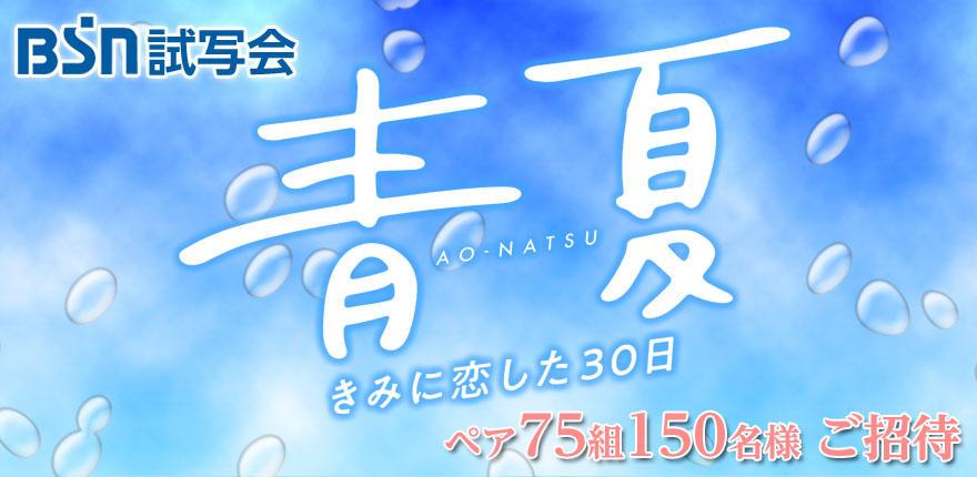 BSN試写会  映画『青夏 きみに恋した30日』
