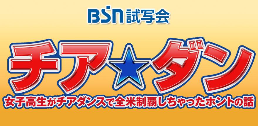 BSN試写会  映画『チア☆ダン~女子高生がチアダンスで全米制覇しちゃったホントの話~』