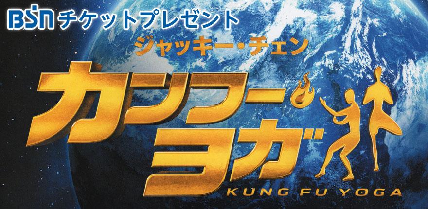 BSNチケットプレゼント『カンフー・ヨガ』
