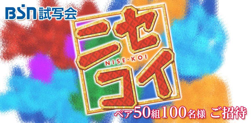 BSN試写会  映画『ニセコイ』