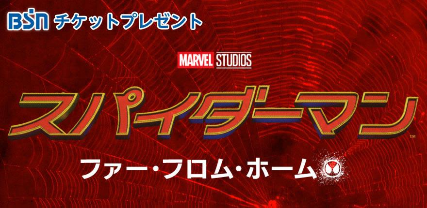 BSNチケットプレゼント『スパイダーマン:ファー・フロム・ホーム』イメージ