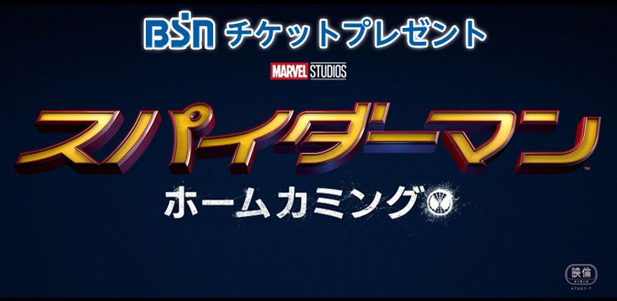 BSNチケットプレゼント『スパイダーマン:ホームカミング』イメージ