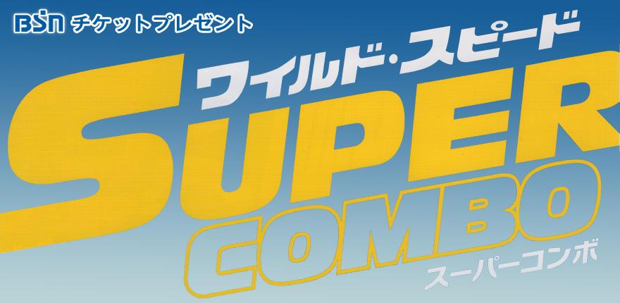 BSNチケットプレゼント『ワイルド・スピード スーパーコンボ』