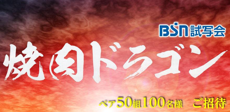 BSN試写会  映画『焼肉ドラゴン』
