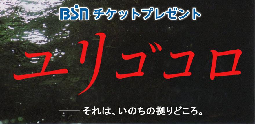 BSNチケットプレゼント『ユリゴコロ』イメージ
