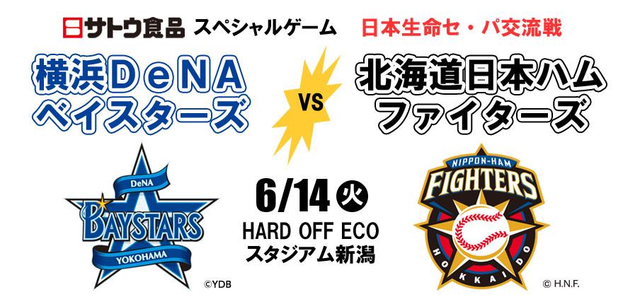 2016年 日本生命セ・パ交流戦 横浜 vs 日本ハムイメージ